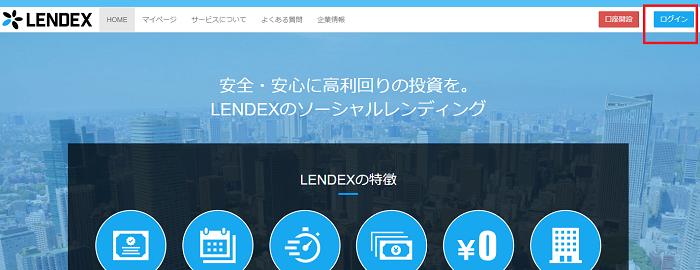 LENDEX(レンデックス)口座開設32