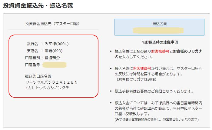 Pocket Funding(ポケットファンディング)入金01