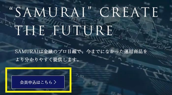 SAMURAI口座開設02