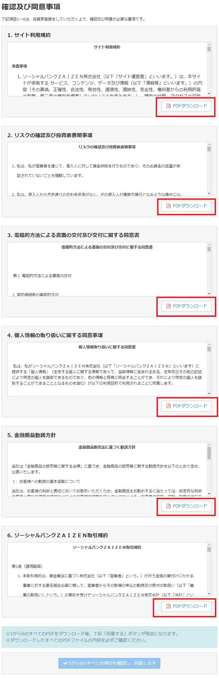 Pocket Funding(ポケットファンディング)口座開設方法09