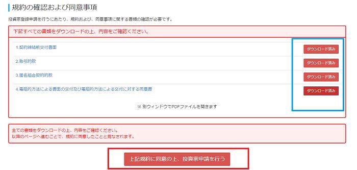 LENDEX(レンデックス)口座開設04