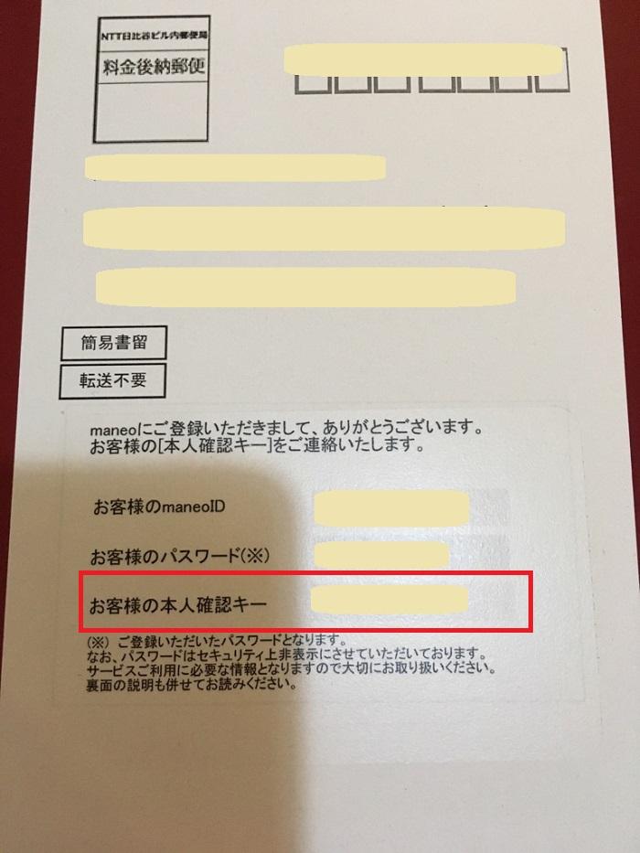 maneo(マネオ)口座開設06