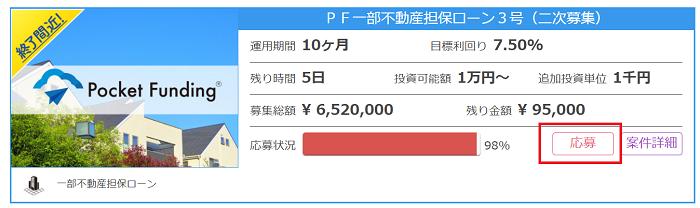 Pocket Funding(ポケットファンディング)投資申し込み方法まとめ02