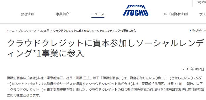 ソーシャルレンディングランキング「国際分散程度」第1位のクラウドクレジットに、伊藤忠商事が出資。