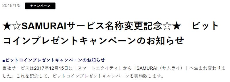 ソーシャルレンディング事業者SAMURAIがかつて実施していた、ビットコインプレゼントキャンペーンとは