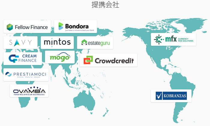 国際分散程度に比較優位性を持つソーシャルレンディング事業者、クラウドクレジットは、世界各国に提携事業者を有しています。