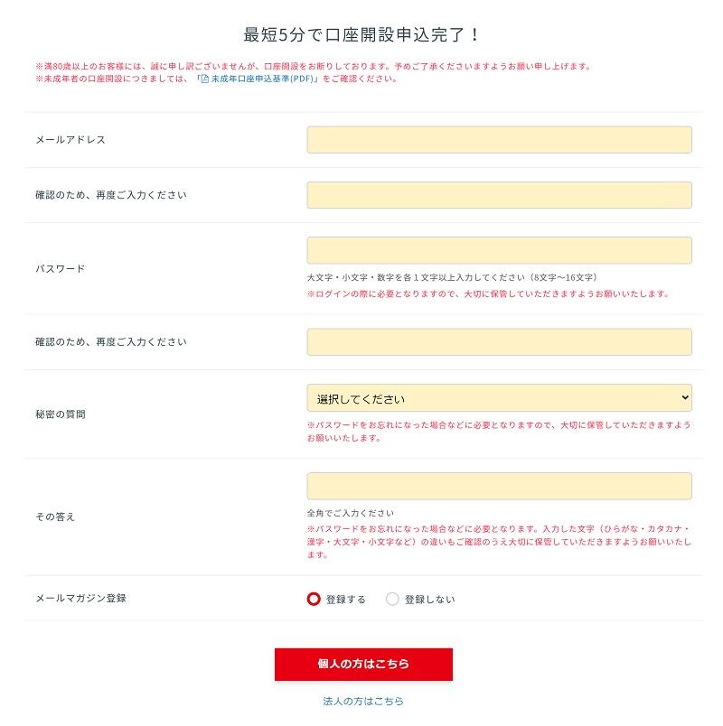 クラウドバンクへのログインのために必要となる情報の登録