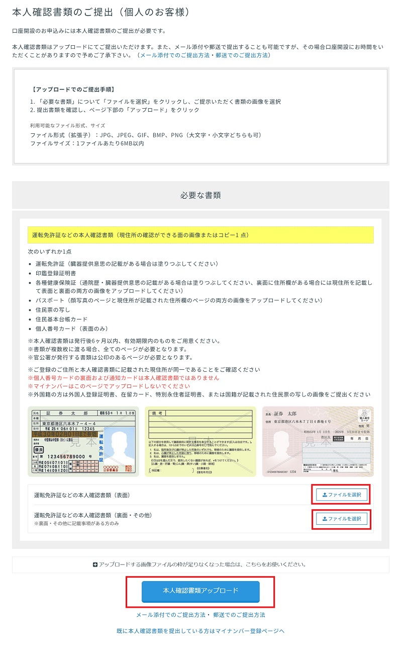 クラウドバンクのWEB画面から、本人確認書類のアップロード