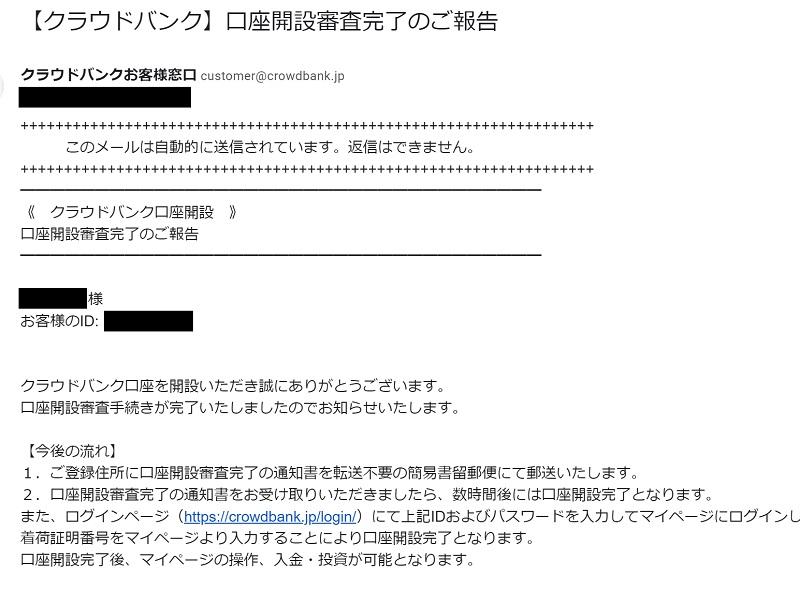 審査完了後、クラウドバンクからメールが到来