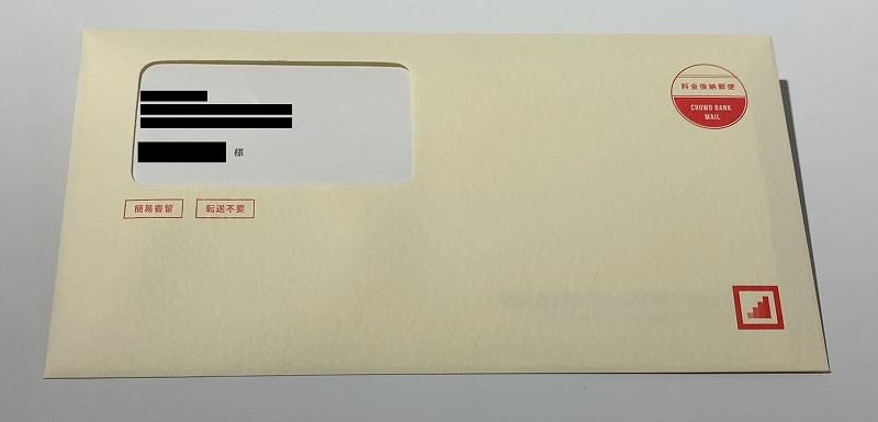 クラウドバンクから郵便物が到来