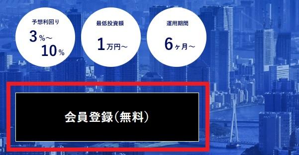 SAMURAI「会員登録(無料)」をクリック。