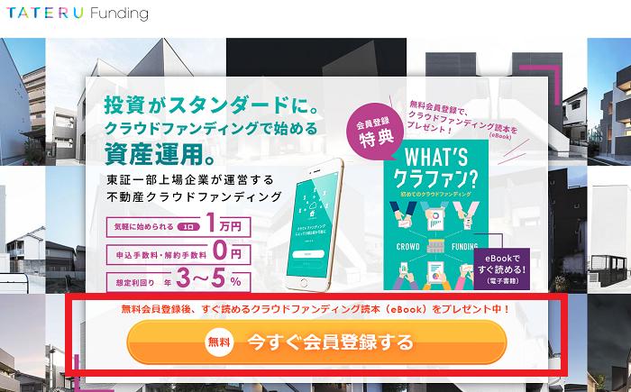 TATERU Funding(タテルファンディング)に口座開設01