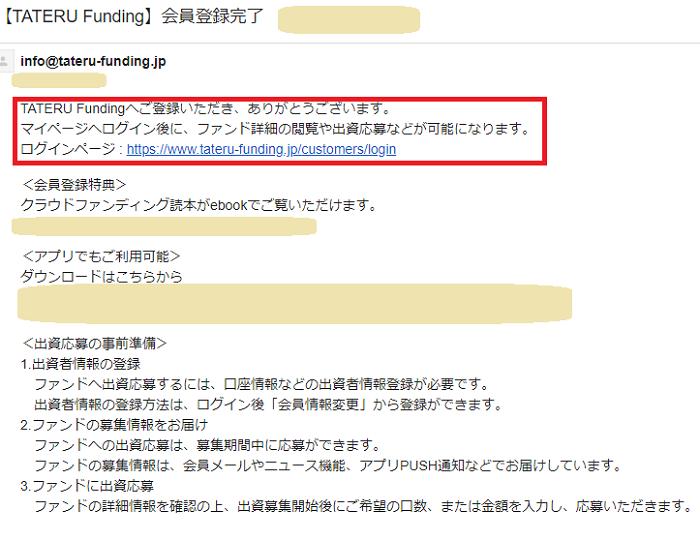 TATERU Funding(タテルファンディング)に口座開設05