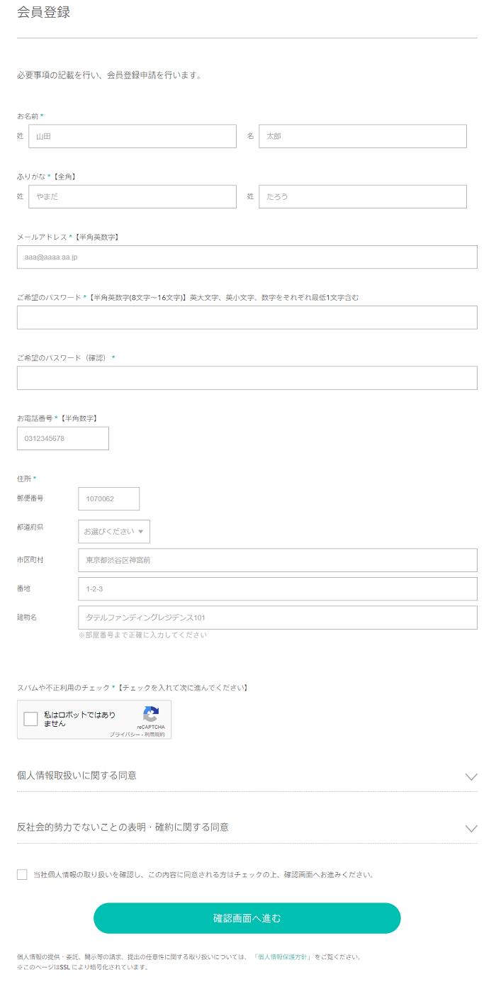 TATERU Funding(タテルファンディング)に口座開設02