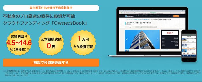 Ownersbook(オーナーズブック)は、キャンペーンこそ実施していないものの、口座開設の価値があるソーシャルレンディング会社です。