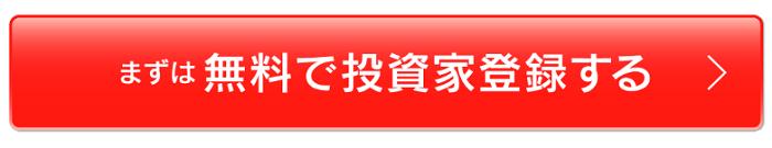 SBIソーシャルレンディングに「無料で投資家登録する」というボタンです。