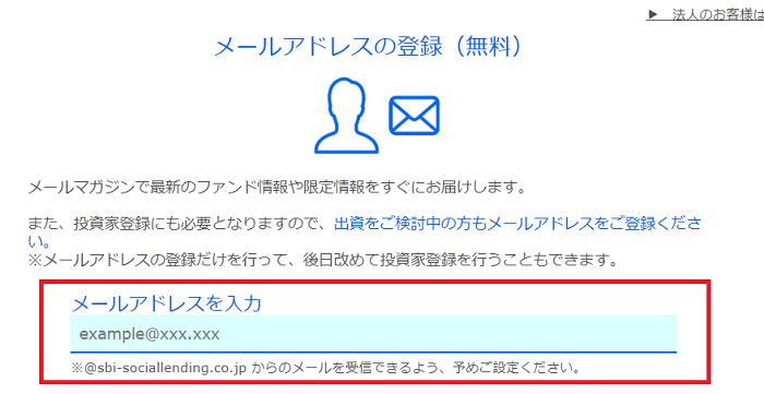 まずは、SBIソーシャルレンディングに、メールアドレスを登録します。