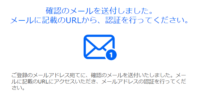 SBIソーシャルレンディングが、登録メールアドレスにメールを送ってくれます。