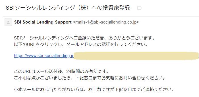 SBIソーシャルレンディングから実際に届いた登録メールがこちら。