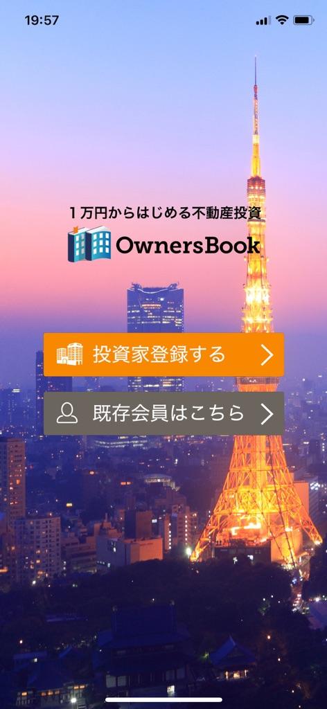 オーナーズブック(OwnersBook)アプリ