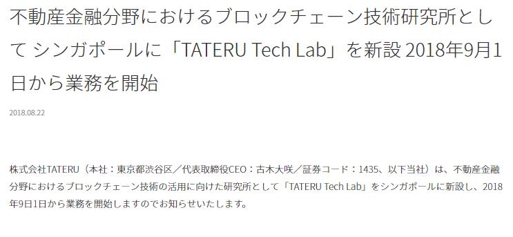ソーシャルレンディングサービスを展開するTATERUは、ブロックチェーン研究所も開設。
