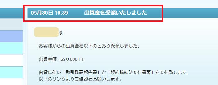 SBIソーシャルレンディングへの入金06