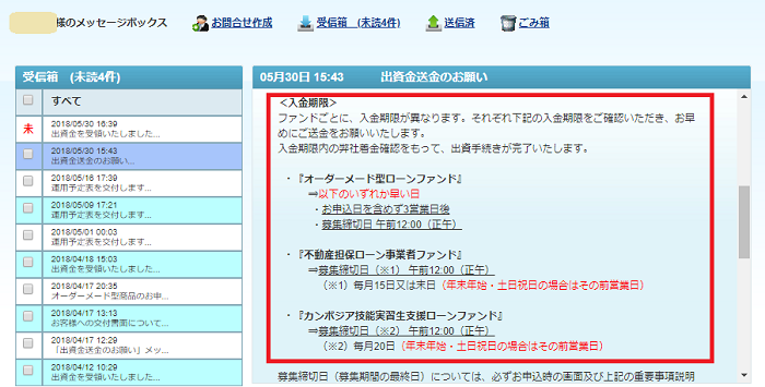 SBIソーシャルレンディングへの入金03