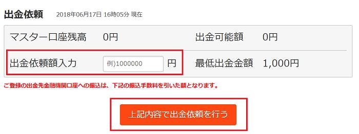 ポケットファンディング出金手数料02