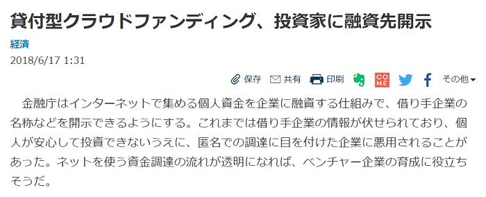 ソーシャルレンディングの匿名化廃止を報じる、2018年6月17日の日経新聞記事がこちら。