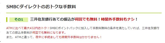 三井住友銀行を使用し、所定の条件を満たしていれば、SBIソーシャルレンディングへの出資金振込手数料は、無料となります。