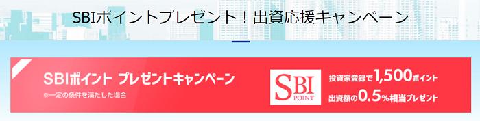 SBIソーシャルレンディングのキャンペーン02