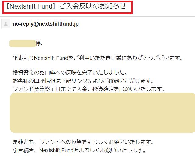 ネクストシフトファンド(nextshiftfund)から届いた、入金完了の確認メールです。