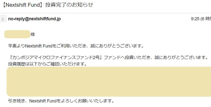 ネクストシフトファンド(nextshiftfund)から最後に届く確認メールのスクリーンショットです。