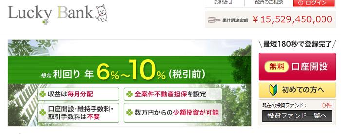 ソーシャルレンディング 危険会社ランキング 第2位 ラッキーバンクの、ホームページ画像