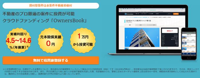 おすすめのソーシャルレンディング会社2つ目、OwersBookの、トップページ画像