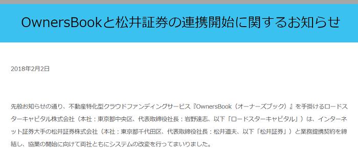 評判でも数多く言及のある通り、OwnerBook(オーナーズブック)は、松井証券と提携しています。