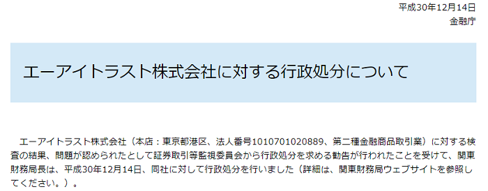 ソーシャルレンディングのおすすめ業者を紹介する前に、トラストレンディングに関する、関東財務局からのプレスリリースを表示。