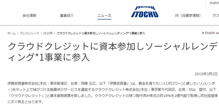 ソーシャルレンディングのおすすめ会社であるクラウドクレジットは、伊藤忠商事から出資を受けている。