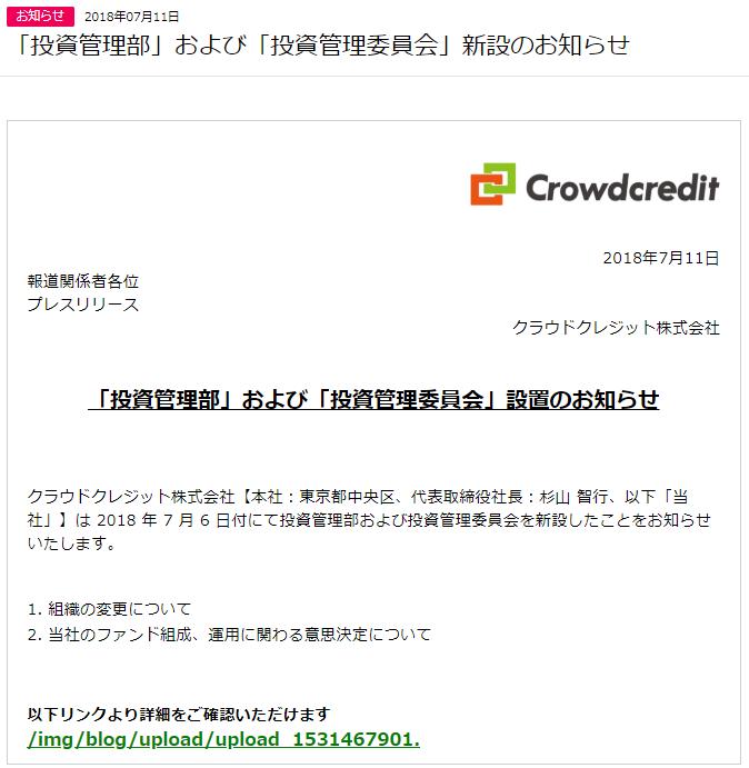 ソーシャルレンディングのおすすめ会社であるクラウドクレジットは、社内に、独立組織として、「投資管理部」を設けている。
