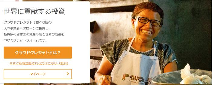 ソーシャルレンディングのおすすめ会社、クラウドクレジットのホームページ。