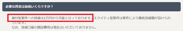 ソーシャルレンディングのおすすめ会社であるオーナーズブックの場合、わずか1万円から出資可能。