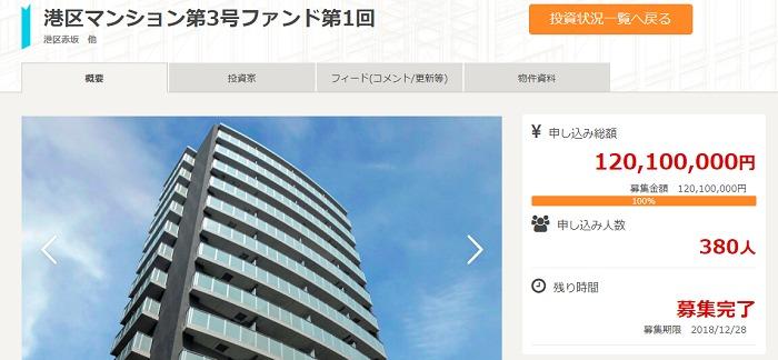 OwnersBook(オーナーズブック)の「港区マンション第3号ファンド第1回」に、出資申込完了致しました。