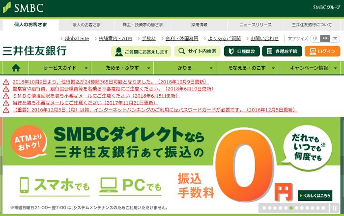 ソーシャルレンディングにおすすめの銀行、まず1行目は、三井住友銀行です。