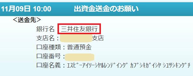 ソーシャルレンディングのおすすめ銀行である三井住友銀行は、SBIソーシャルレンディングからも指定を受けている。