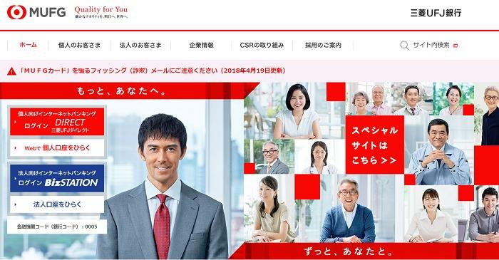 三菱UFJ銀行も、ソーシャルレンディングにおすすめ