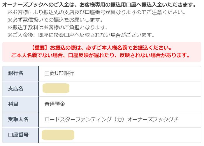 三菱UFJ銀行は、おすすめソーシャルレンディングサービサー、オーナーズブックが指定しています。