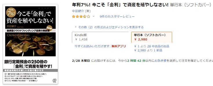 ソーシャルレンディングのおすすめ本7選【その7】
