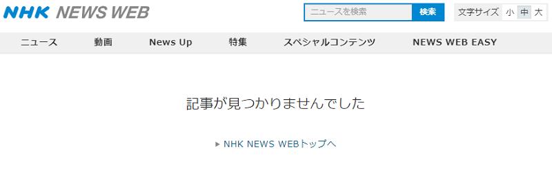 ソーシャルレンディングに関するnhk報道02