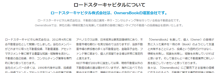 ownersbookの運営会社であるロードスターキャピタル株式会社は、上場企業である。