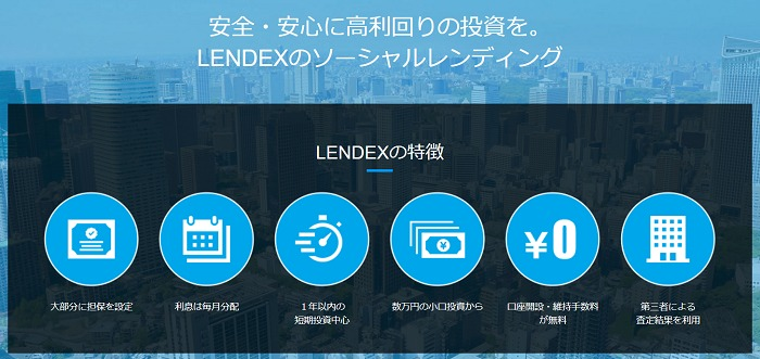 その他のソーシャルレンディング事業者として、LENDEXの紹介。